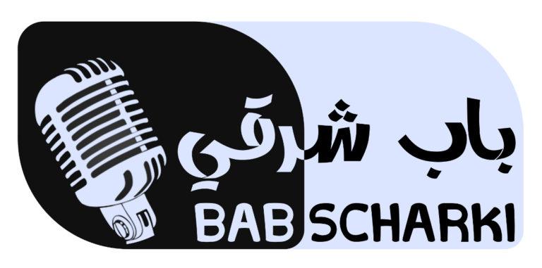 Bab Sharki Logo